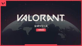 【正式リリース】日本での正式プレイが6月2日からに決定!Twitch JAPANがVALORANT初の国際試合を開催【VALORANT】