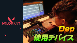 【REJECT】Dep-デップの使用マウスやデバイス設定を紹介!【VALORANTプロゲーマー】