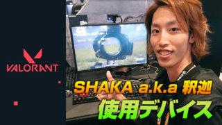 【2020年】SHAKA-釈迦デトネーターの使用デバイスを紹介!VALORANT