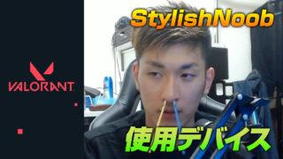 StylishNoob-スタヌの使用デバイスやイヤホン・マウスセンシ設定を紹介!