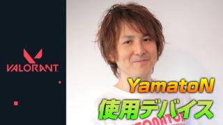YamatoN-やまとんの使用デバイスやイヤホンを紹介!