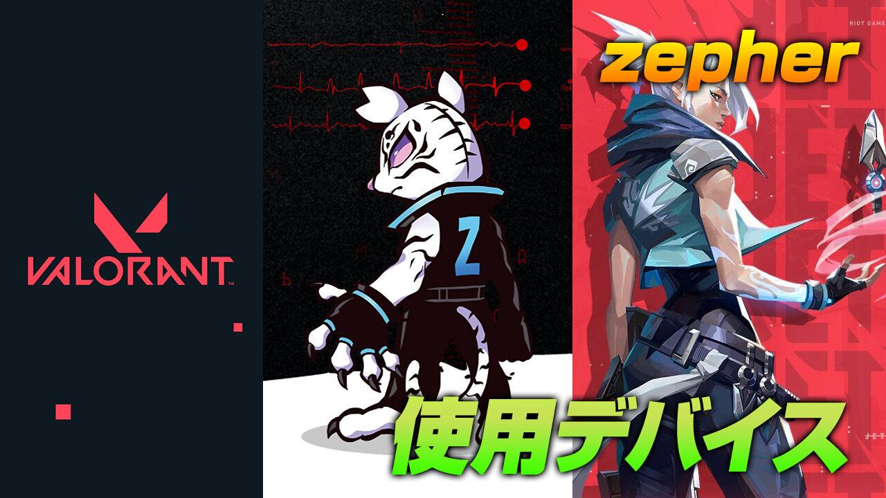 【CrazyRaccoon】zepher-ゼファーの使用デバイスやマウス感度設定を紹介!【VALORANTプロゲーマー】
